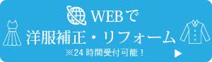 WEBリフォーム受付